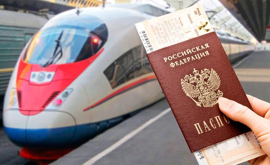 Продажа билетов на поезда