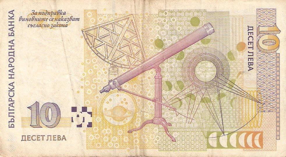 Болгария. Деньги.