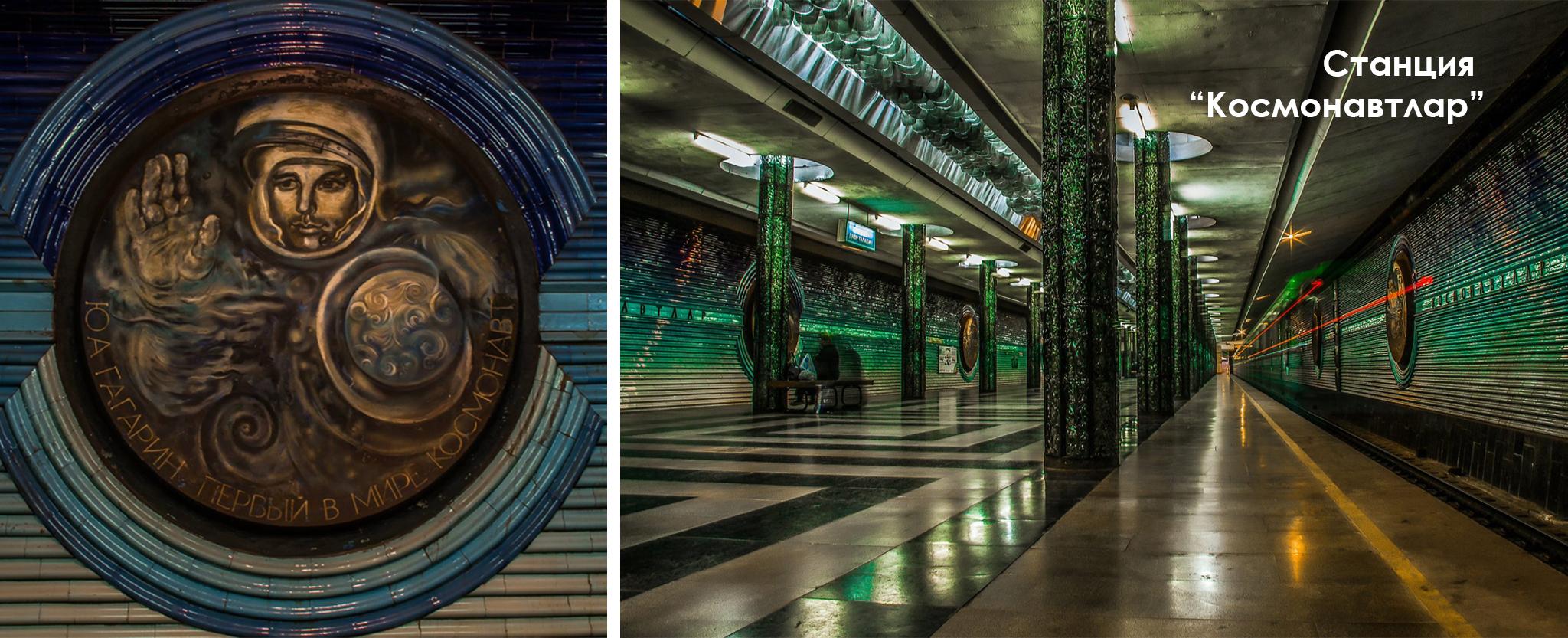 Ташкент, метро, станция Космонавтов.