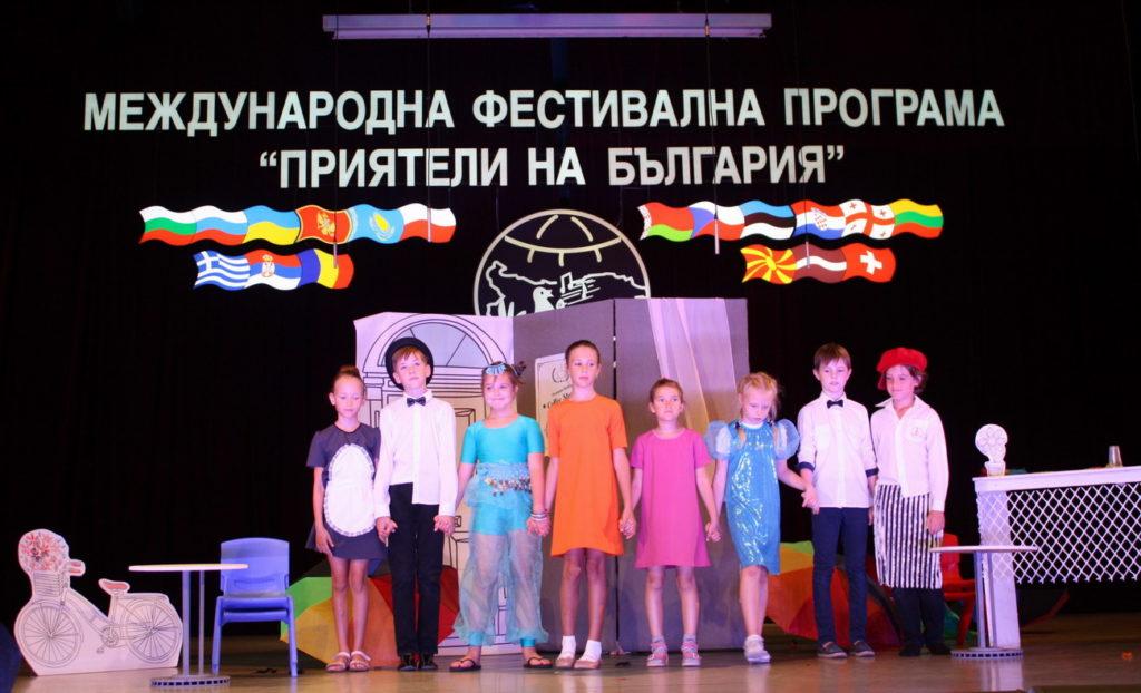 Фестиваль Друзья Болгарии