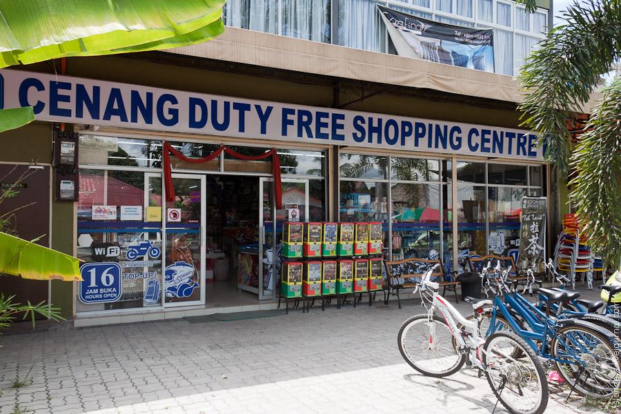 Мазазин duty free