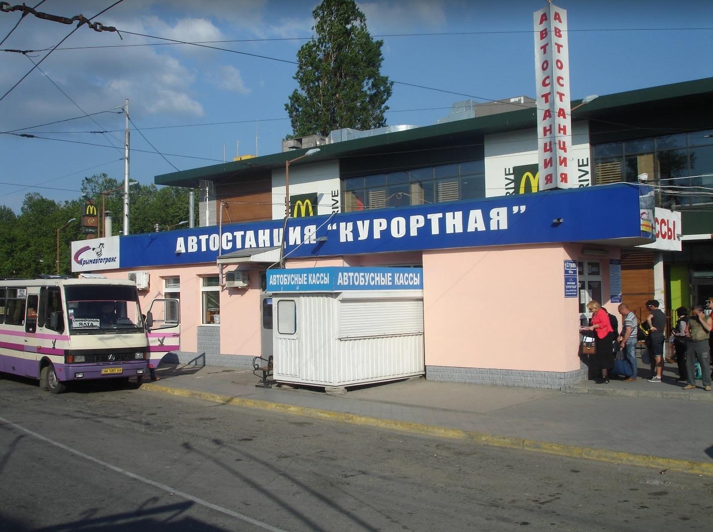 "Автостанция ""Курортная"""