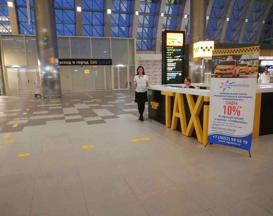 Стойка заказ такси