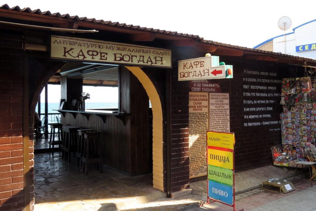 Кафе-салон Богдан