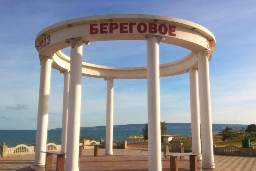 Береговое Крым
