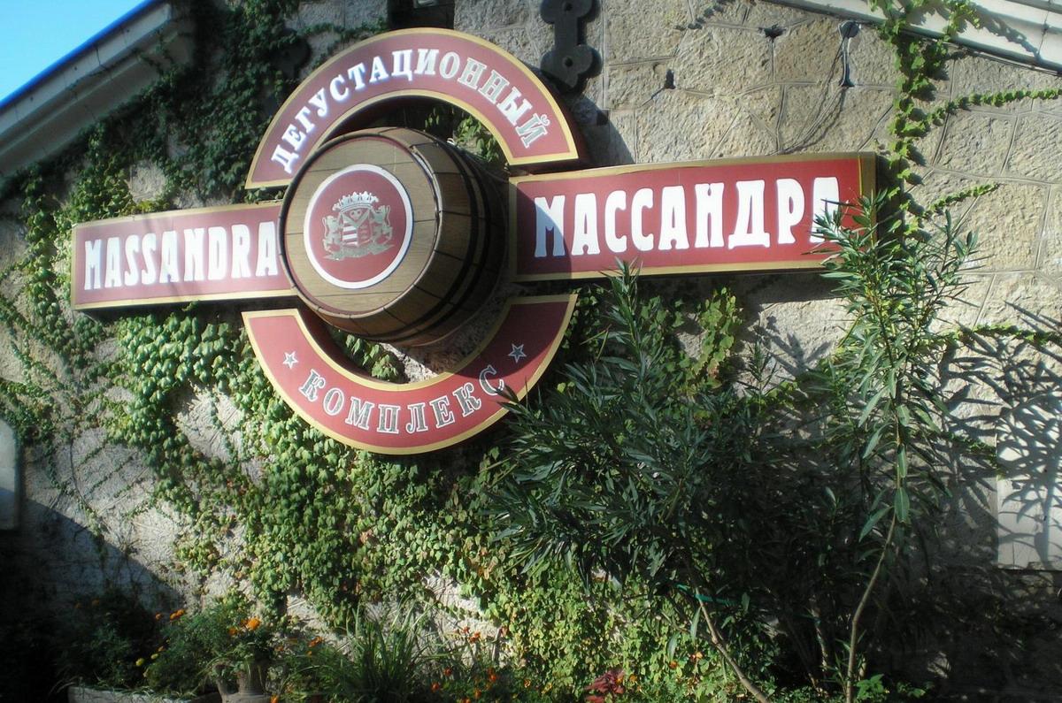 Массандровский винзавод